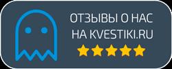 Отзывы о нас на портале kvestiki.ru